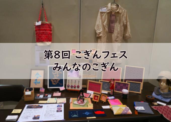 【タイトル】第8回こぎんフェス