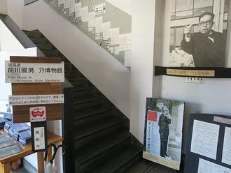 前川國男プチ博物館