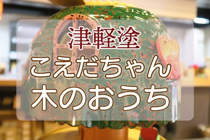 【タイトル】津軽塗こえだちゃん木のおうち