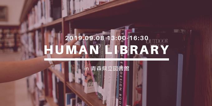【タイトル】Human library