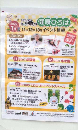 イベント情報ポスター