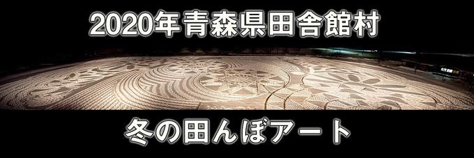 2020年冬の田んぼアート