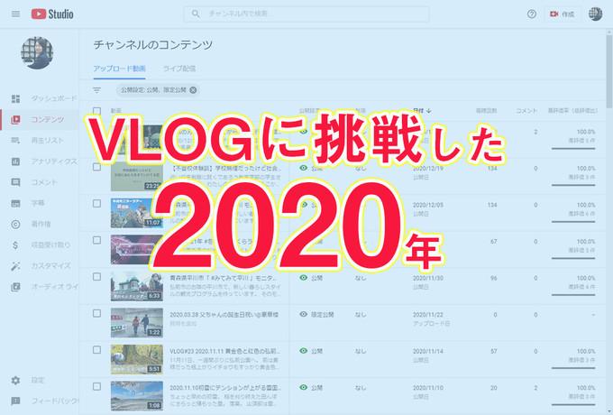 VLOGに挑戦した2020年