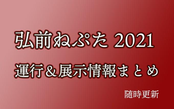 弘前ねぷた2021運行&展示情報まとめ