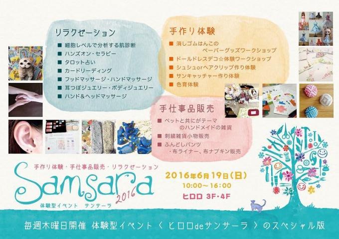 Samsara(サンサーラ)2016 in ヒロロ