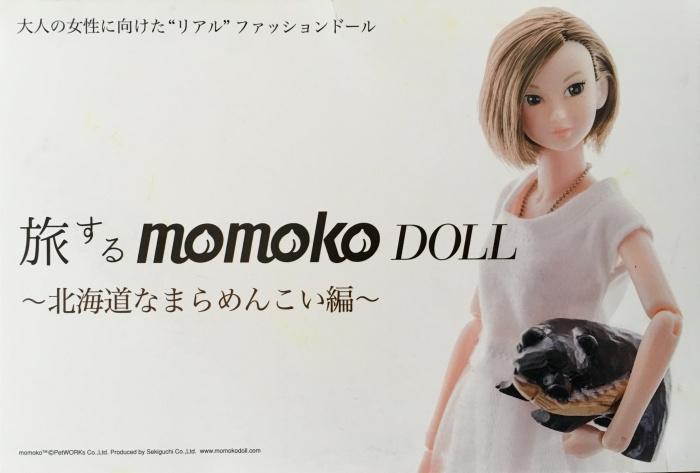 旅するmomoko〜北海道なまらめんこい編〜ポストカード