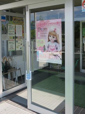 入口にリカちゃんのポスター
