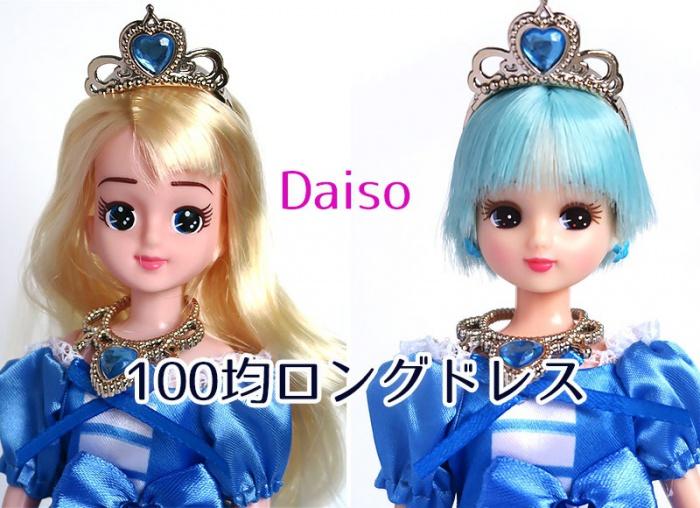 ダイソーのロングドレス(青)を着るエリーちゃんとリカちゃん