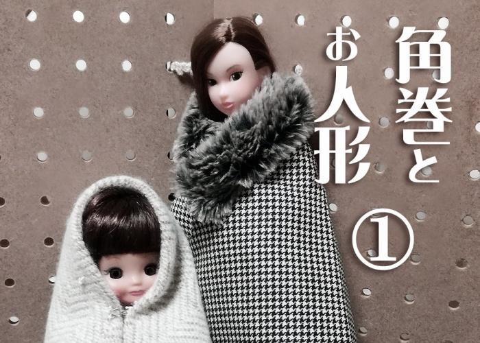 momokoとベッツィーに角巻