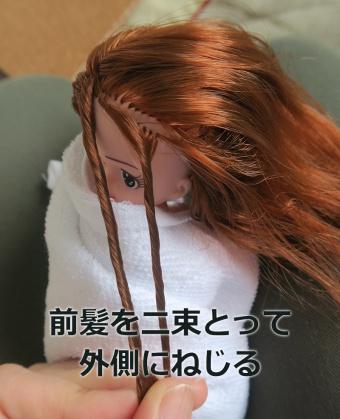 前髪を二束とって外側に向かってねじる