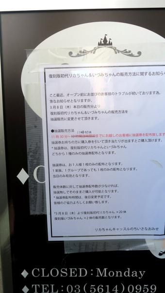 復刻版初代リカちゃん&いづみちゃん購入方法