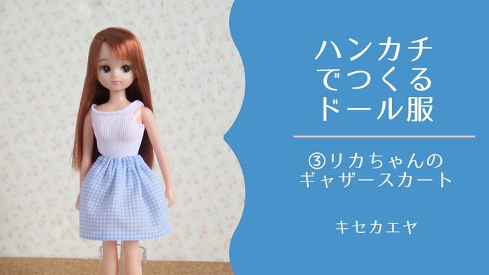 (タイトル)ハンカチでつくるドール服(リカちゃんのギャザースカート)