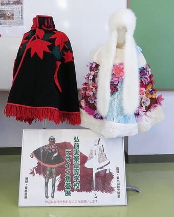 東北温泉/岩木山観光協会