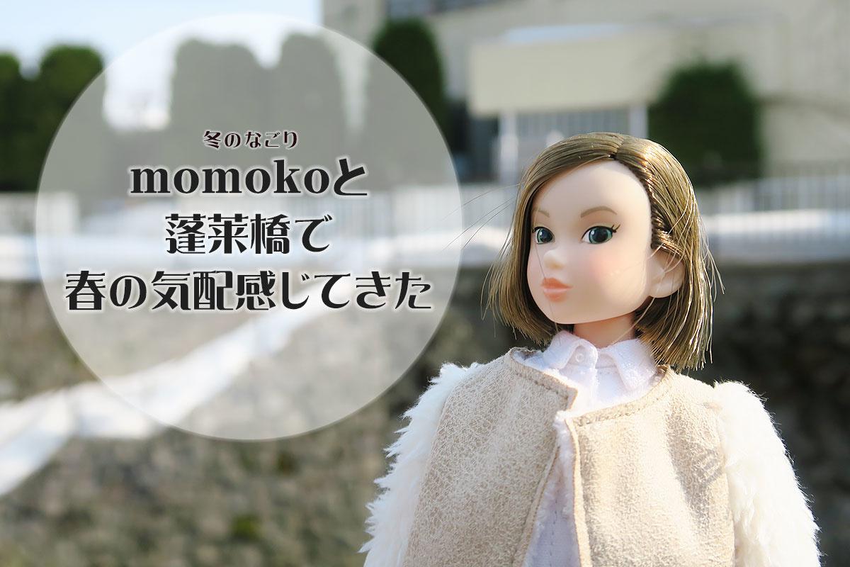 (タイトル)momokoと蓬莱橋で春の気配感じてきた