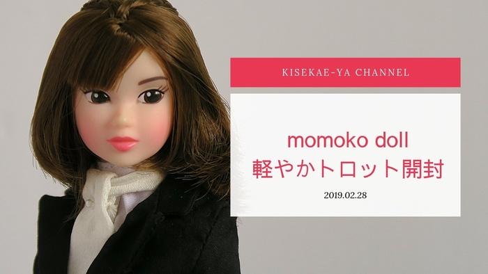 (タイトル)momoko doll 軽やかトロット開封