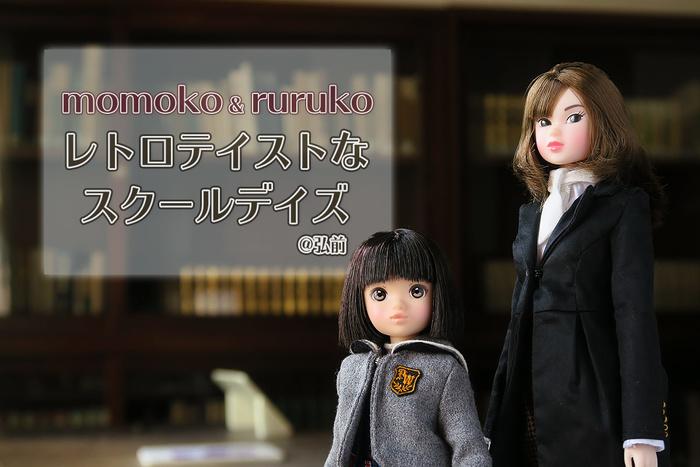 【タイトル】momoko&ruruko レトロテイストなスクールデイズ