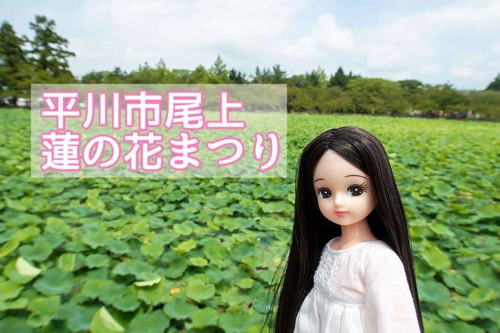 蓮の葉を背景に微笑む黒髪リカちゃん