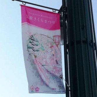 土手町商店街の桜ミク旗