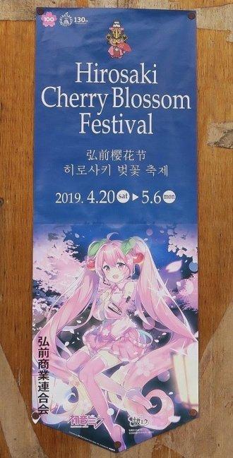 エンブレム型の桜ミクポスター