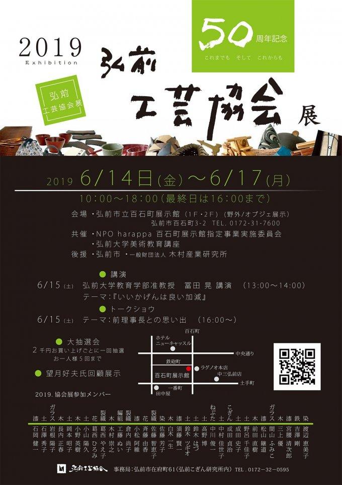 市広報にも折り込まれた弘前工芸協会展フライヤー