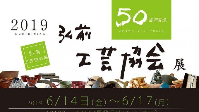 2019弘前工芸協会展