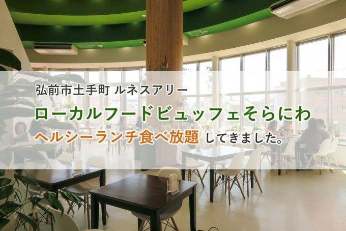 (タイトル)弘前市土手町ルネスアリー「ローカルフードビュッフェそらにわ」ヘルシーランチ食べ放題してきました