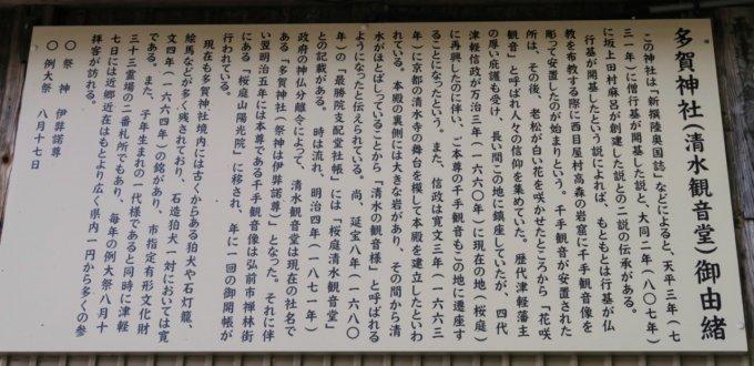 多賀神社(清水観音堂)御由緒