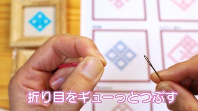 糸の通し方解説