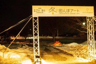 冬の田んぼアート入口
