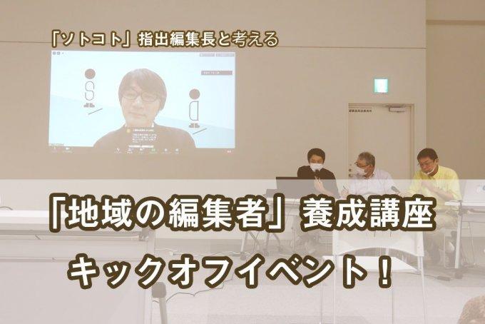 【タイトル】「地域の編集者」養成講座キックオフイベント
