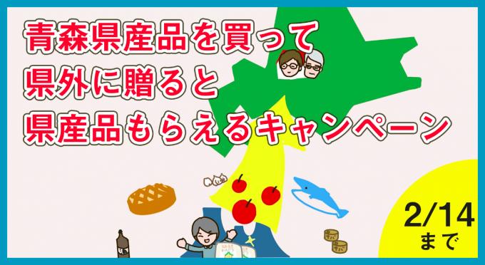 (タイトル画像)青森県産品を買って県外に贈ると県産品もらえるキャンペーン