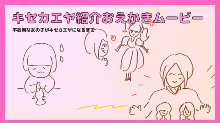【タイトル】キセカエヤ紹介おえかきムービー