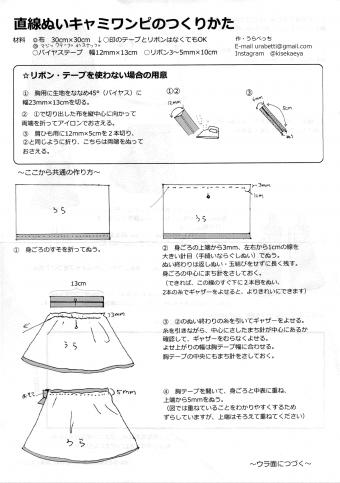 直線ぬいキャミワンピの作り方1